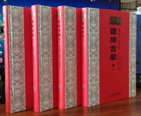 苗族古歌(全4卷)
