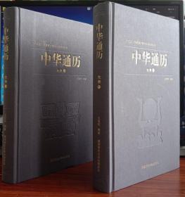 中华通历·先秦(全2册)【现货精装全新正版带封膜】