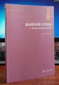 流动的民族用品:基于藏族用品街的民族志察