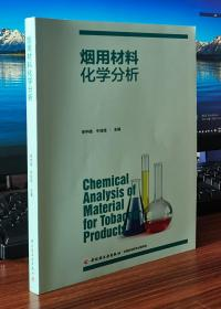 烟用材料化学分析