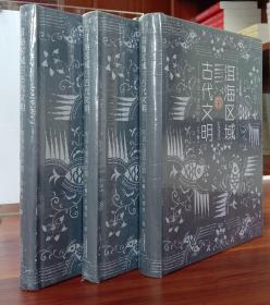 洱海区域的古代文明:南诏大理国时期.(全3册)【现货全新正版未斯封膜】