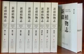新疆植物志 【八卷共9册】