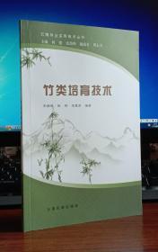 竹类培育技术
