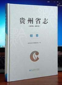 贵州省志.烟草:1978-2010