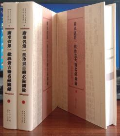 广东省第一批珍贵古籍名录图录(上中下)