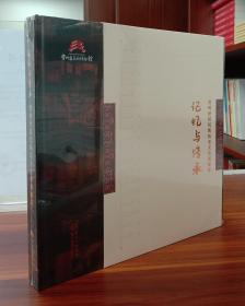 记忆与传承:贵州世居民族历史文化展图览【精装现货全新正版】