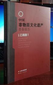 中国非物质文化遗产普查报告.云南卷