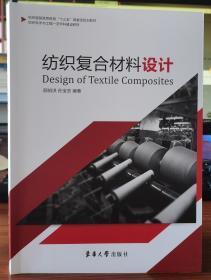纺织复合材料设计