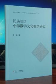 民族地区小学数学文化教学研究