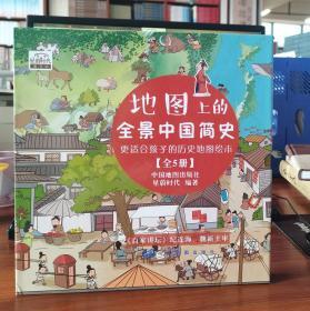 地图上的全景中国简史(精装全4册)