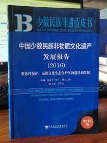 少数民族非遗蓝皮书:中国少数民族非物质文化遗产发展报告(2016)