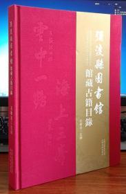 弥勒县图书馆馆藏古籍目录