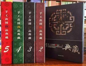手工苗绣珍品典藏(全五卷)