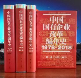 中国国有企业改革编年史 : 1978—2018(全四册)