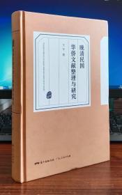 晚清民国华侨文献整理与研究