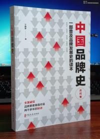 中国品牌史.古代卷