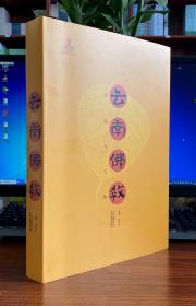 云南佛教源流与文物【精装正版现货带封膜】