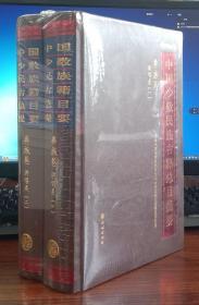 中国少数民族古籍总目提要:彝族卷(讲唱类)全2册