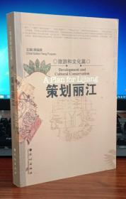 策划丽江 : 文化与旅游篇