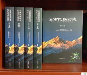 云南民族药志(全五册)