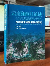 云南澜沧江流域水库诱发地震监测与研究