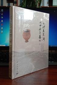 会理粪箕湾水坪梁子墓地【精装全新正版有封膜】