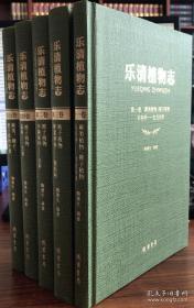 乐清植物志(全五册)