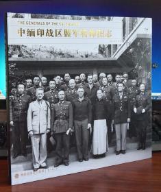 中缅印战区盟军将帅图志(精)