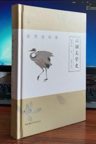 六朝美学史(修订本)(美学史论稿)