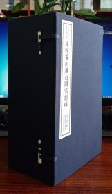 钱叔盖胡鼻山两家刻印(一函十册):中国珍稀印谱原典大系.第一编.第四辑【正版全新有现货】