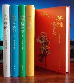 英雄格萨尔(全5册)