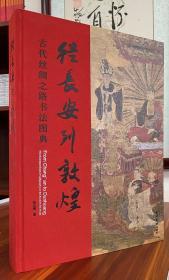 从长安到敦煌:古代丝绸之路书法图典【精装全新正版】