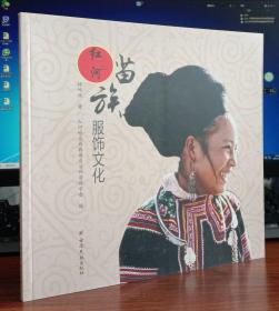 红河苗族服饰文化