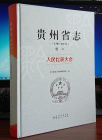 贵州省志:1978~2010.人民代表大会