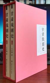 甘肃戏剧史(上下册)【精装全新正版书籍】