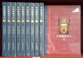 中国藏地考古(全十册)