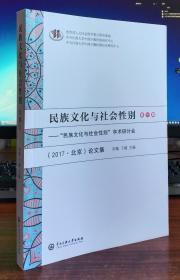 """民族文化与社会性别(第1辑):""""民族文化与社会性别""""学术研讨会(2017·北京)论文集"""