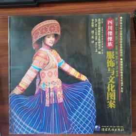 四川傈僳族服饰与文化图案 : 傈僳文