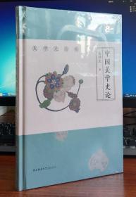 中国美学史论(美学史论稿)