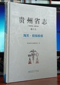 贵州省志 海关.检验检疫(1978-2010)卷十九