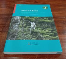 探访滇金丝猴秘境(二) 【现货全新正品新书】