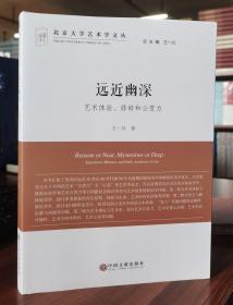 远近幽深:艺术体验,修辞和公赏力(北京大学艺术学文丛)