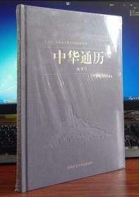 中华通历·近现代【现货全新正版带封膜】