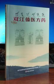 双江傣医方药