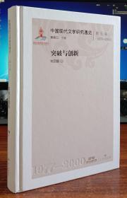 中国现代文学研究通史·第五卷(1977—2000):突破与创新