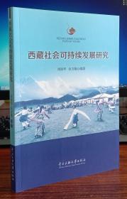西藏可持续发展研究