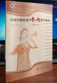 中国少数民族唢呐教学曲选