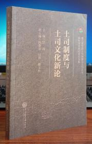 土司制度与土司文化新论