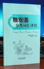 布依语分类词汇译注 : 布依文、汉文对照