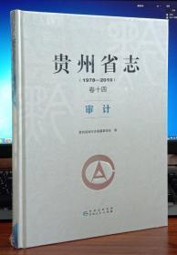 贵州省志.审计:1978-2010 卷十四